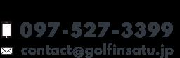 どうぞお気軽にお問い合わせください。 tel:097-527-3399 contact@golfinsatu.jp